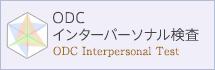 ODCインターパーソナル検査