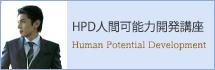 HPD人間可能力開発講座